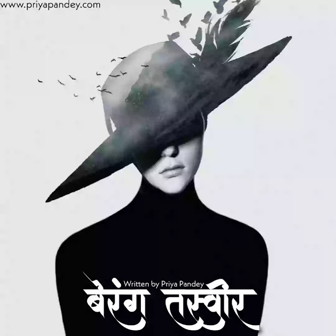 बेरंग तस्वीर | Berang Tasveer Hindi Poetry By Priya Pandey