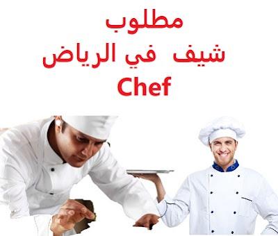 وظائف السعودية مطلوب شيف  في الرياض Chef