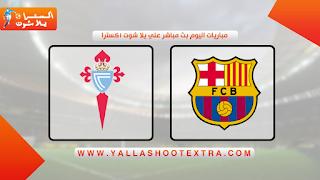 مشاهدة مباراة برشلونة ضد سيلتا فيجو 16-05-2021 في الدوري الاسباني