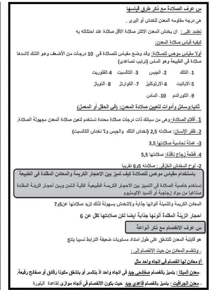 المراجعة النهائية فى الجيولوجيا للثانوية العامة ٢٠٢٠ د/ عادل بشير 7