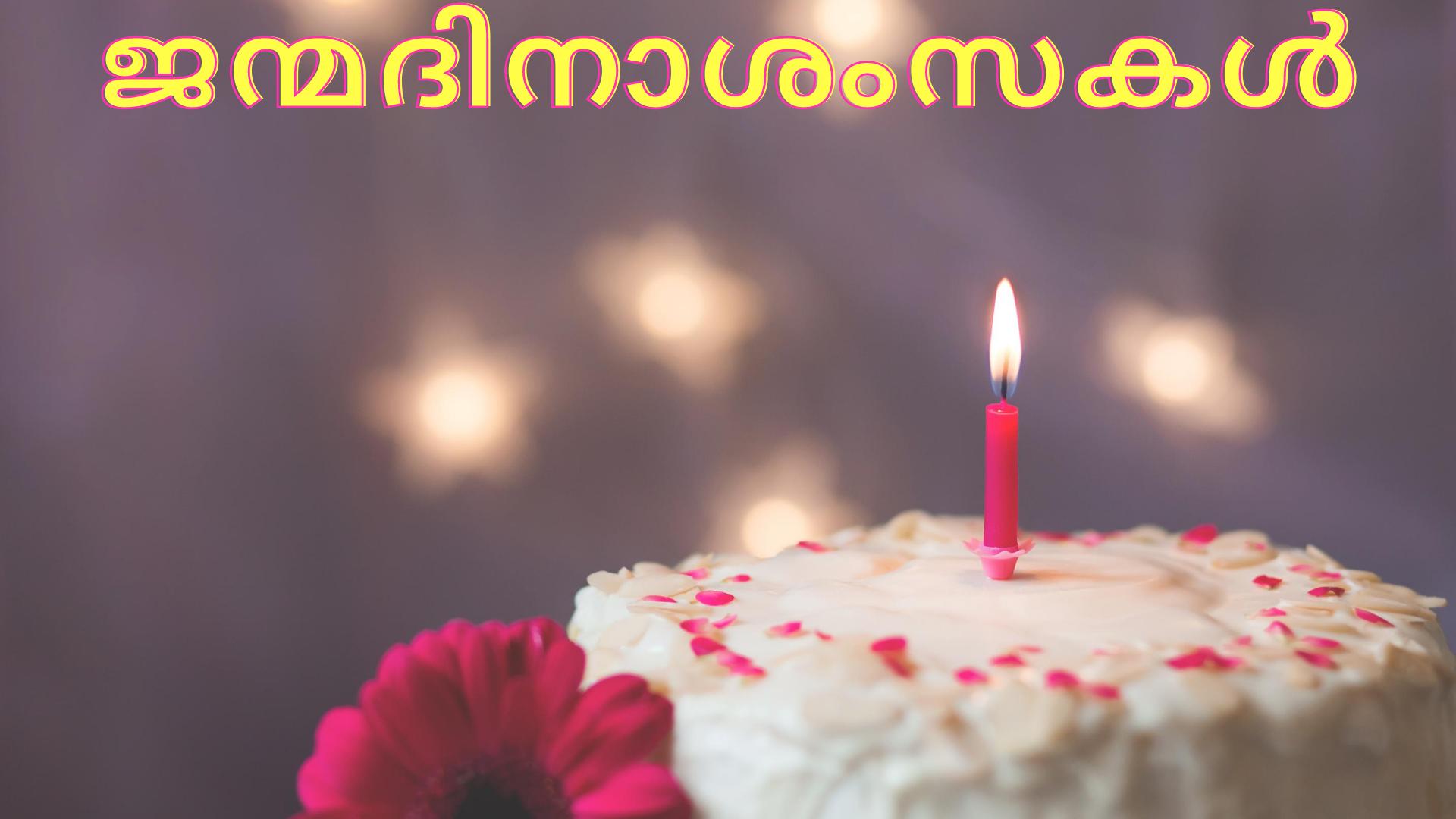 Malayalam Birthday Wishes Happy Birthday Greetings In Malayalam