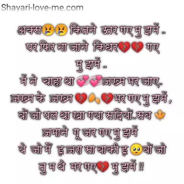 Mohabbat-shayari-hindi, shayari-love-me.com