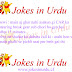 Jokes in Urdu