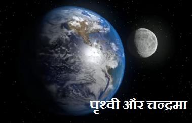 पृथ्वी से चंद्रमा की दूरी कितनी है