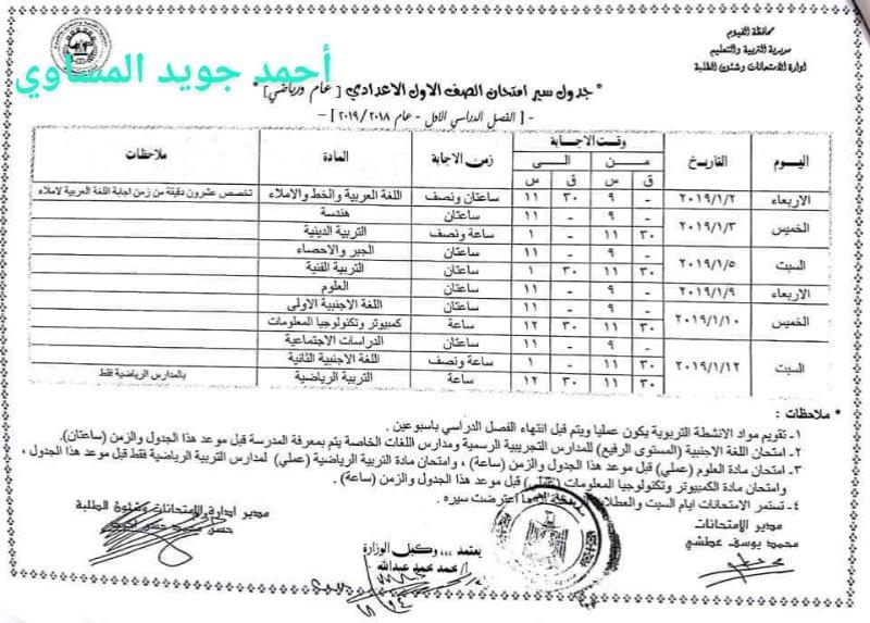 جدول امتحانات الصف الأول الاعدادي 2019 محافظة الفيوم