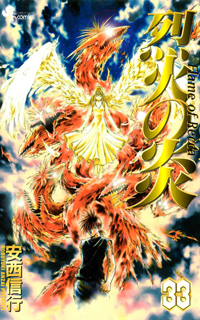 Flame of Recca Manga