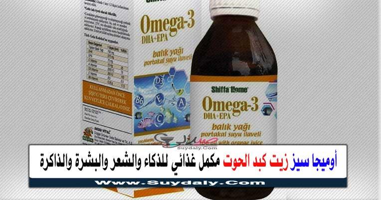أوميجا سيز شراب OMEGA SEAS SYRUP مكمل غذائي للذكاء و المفاصل والشعر فوائده وأضراره و السعر والبدائل في 2020