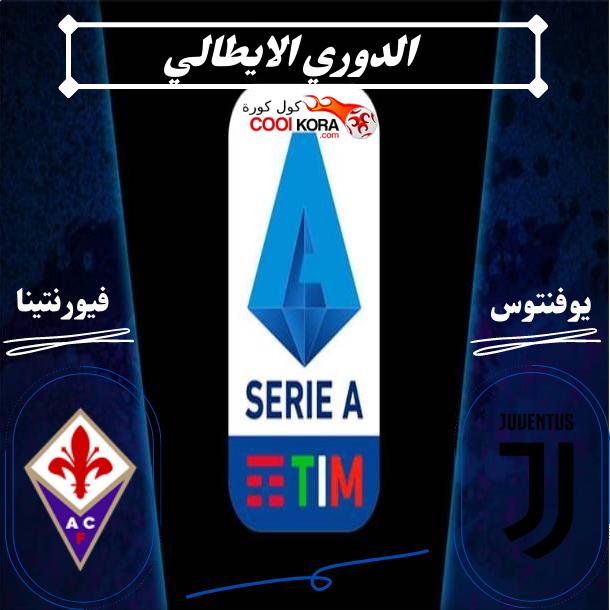 تعرف على موعد مباراة يوفنتوس أمام فيورنتينا القادمة في الدوري الإيطالي والقنوات الناقلة