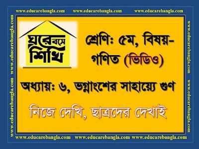 ঘরে বসে শিখি | Ghore Bose Shikhi | Class -5 | Subject: Math | ভগ্নাংশের সাহায্যে গুণ
