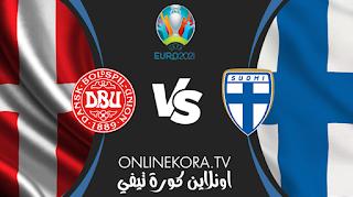 مشاهدة مباراة الدانمارك وفنلندا القادمة بث مباشر اليوم 12-06-2021 بطولة أمم أوروبا