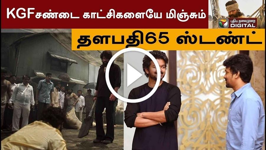 KGF சண்டைக் காட்சிகளையே மிஞ்சும் தளபதி 65 ஸ்டண்ட்!