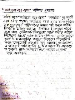 এইচ এস সি বাংলা ১ম পত্র সকল পদ্যের সংক্ষিপ্ত আকারে গুরুত্বপূর্ণ টিপস | এইচ এস সি বাংলা ১ম পত্র নোট