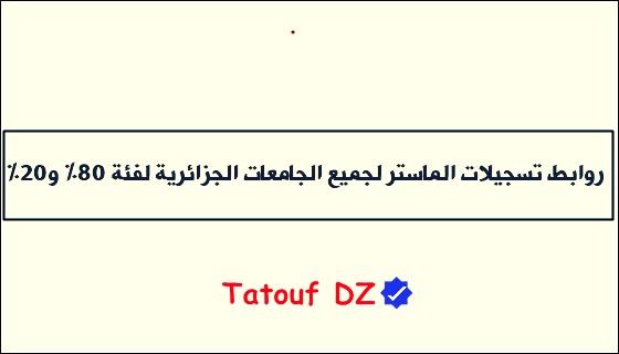 Inscription Master 20202021
