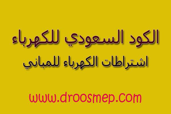 الكود السعودي للكهرباء: اشتراطات الكهرباء للمباني PDF