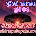 Lagna Palapala Ada Dawase  | ලග්න පලාපල | Sathiye Lagna Palapala 2019 | 2019-07-04