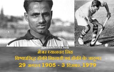 मेजर ध्यान चंद जीवन परिचय (जीवनी) | Major Dhyan Chand Biography in Hindi