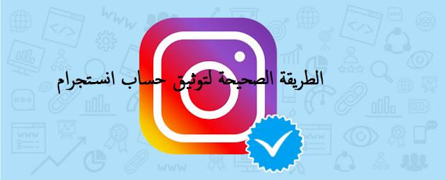 الطريقة الصحيحة لتوثيق حساب انستجرام  vérifié Instagram