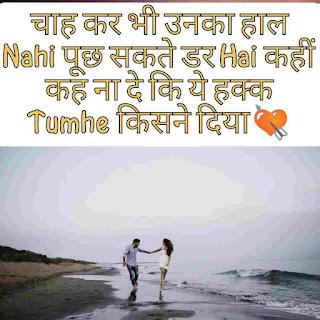 Hindi mein love status for girlfriend