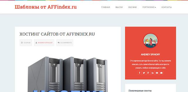 Шаблон для Blogger PinPress на русском языке