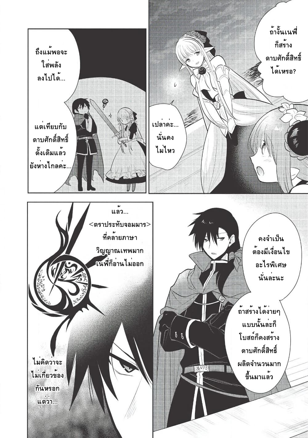 อ่านการ์ตูน Maou no Ore ga Dorei Elf wo Yome ni Shitanda ga Dou Medereba Ii ตอนที่ 27 หน้าที่ 19