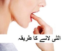Ulti Laane Ka Totka In Urdu - الٹی لانے کا طریقہ