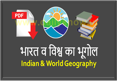 Geography Gk in Hindi with short answer | Gk tips and tricks in Hindi - dailyknow.in