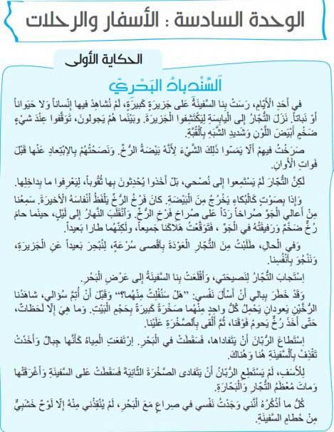 حكاية السندباد البحري مرشدي في اللغة العربية المستوى الثالث