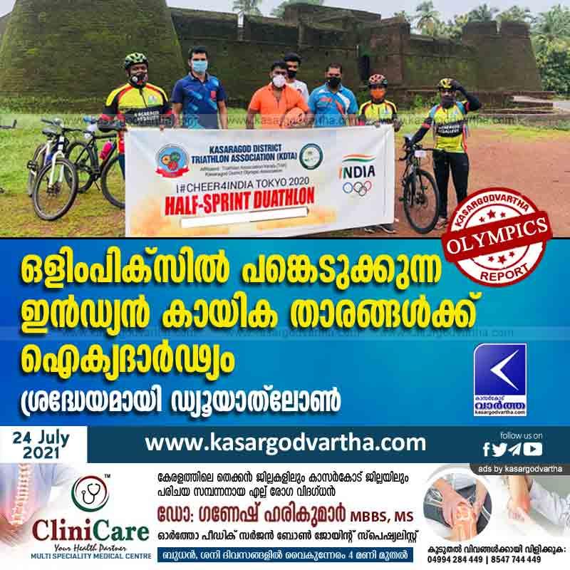 Kasaragod, Kerala, News, Sports, Duathlon organized in Kasaragod.