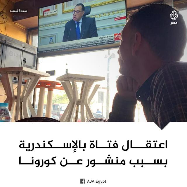 القبض على آيه كمال الدين والسبب بدرية طلبة