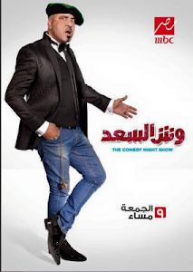 برنامج وش السعد الحلقة الاولي 1 Wesh Al Saad E
