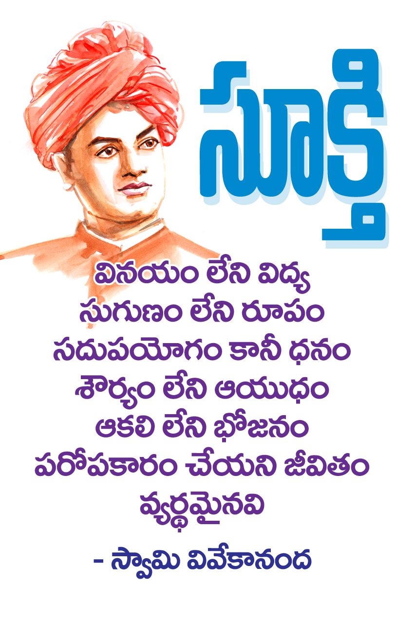 SwamyVivekanandaQuotes VivekanandaQuotes Sukthi స్వామి వివేకానంద సూక్తి_SwamyVivekanandaQuotes