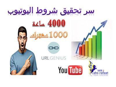 افضل موقع urlgenius لزيادة عدد المشتركين والمشاهدات لليوتيوب من الكمبيوتر او الموبايل بطريقة شرعية