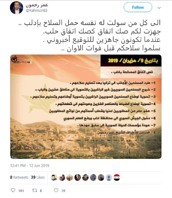 """بالصورة.. """"عمر رحمون"""" ينشر """"اتفاق المصالحة"""" في إدلب! Ashampoo_Snap_2019.06.13_14h56m40s_001_"""