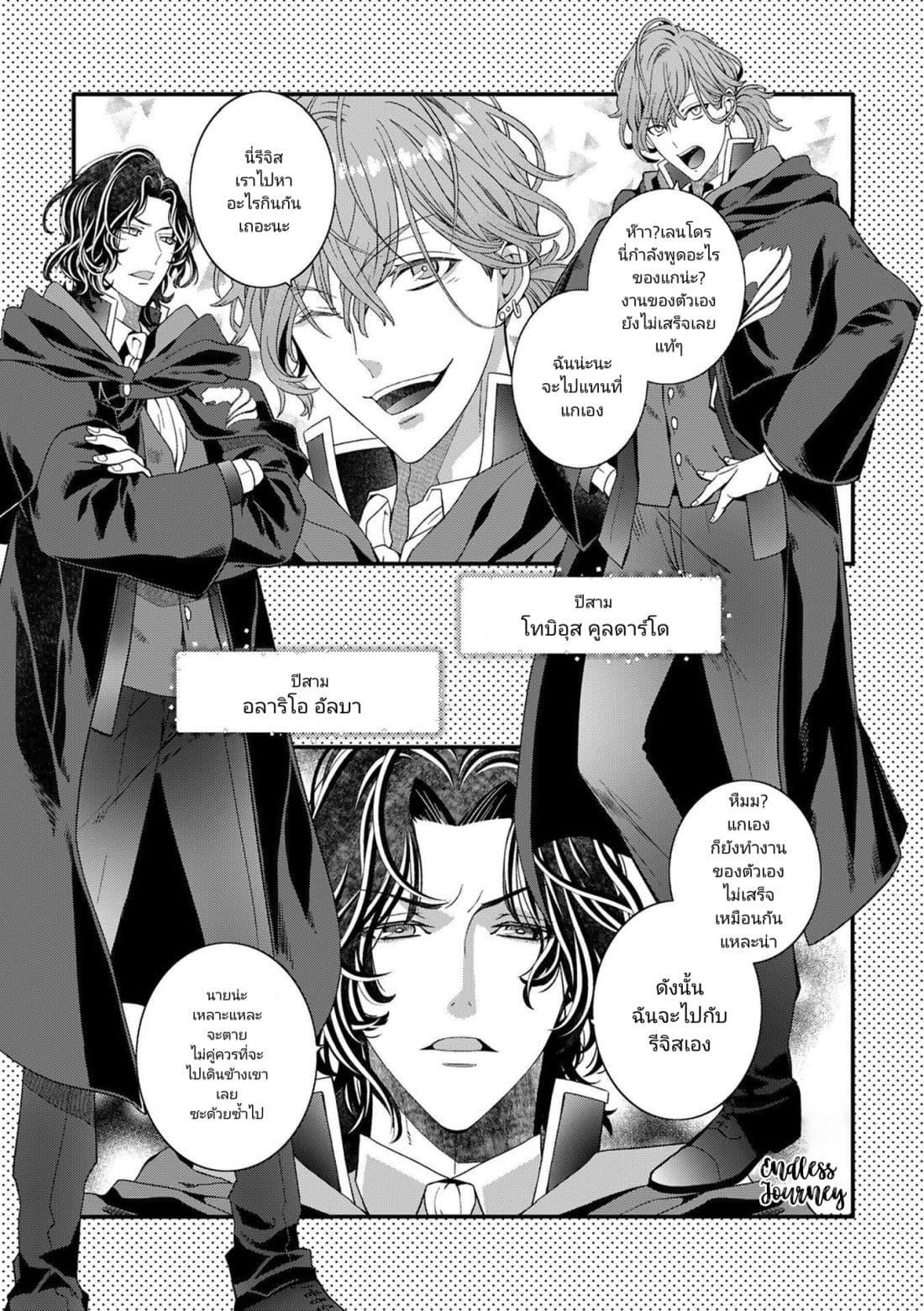 อ่านการ์ตูน The Reincarnated Cross Dressing Princess Cannot Find a Marriage Partner ตอนที่ 1 หน้าที่ 4
