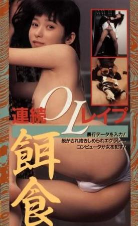 Naked Action: College Girl Rape Edition (1990)