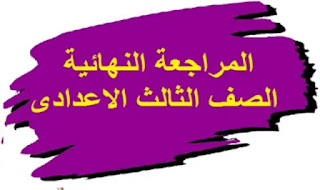 المراجعة النهائية (محلولة) فى اللغة الانجليزية للصف الثالث الاعدادى ترم اول مستر محمد فوزى