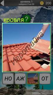 на крыше производят ремонт кровли черепицей 1 уровень 600 забавных картинок