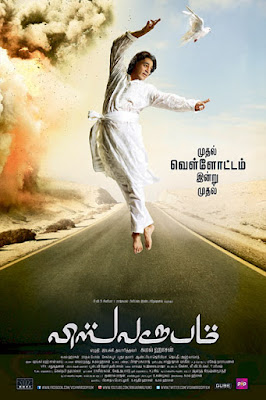 Vishwaroopam 2013 Dual Audio Hindi 300MB Movie Download