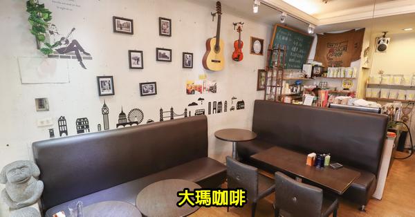 台中西屯|D.MA大瑪咖啡|大瑪素食|原巴締咖啡|平價咖啡美食|環境舒適