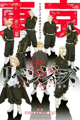 東京リベンジャーズ TV公式ガイドブック 表紙   東リベ 東卍   Tokyo Revengers Guide Book