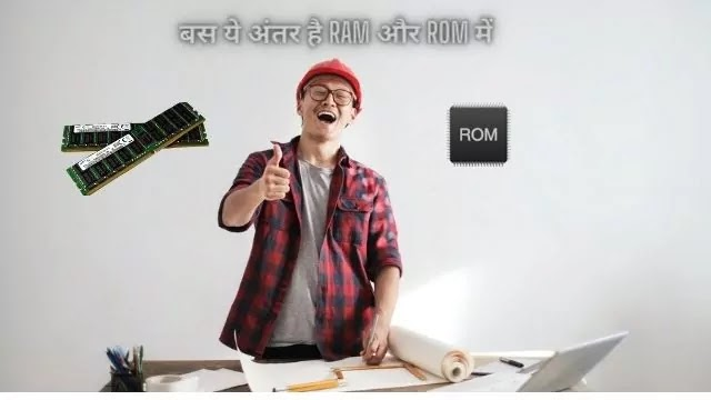 RAM और ROM में क्या अंतर  है ।What is the Difference between RAM and ROM ?