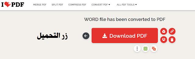 تحويل الوورد الى PDF اون لاين بدون استخدام برامج