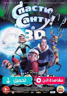 مشاهدة وتحميل فيلم Saving Santa 2013 مترجم عربي