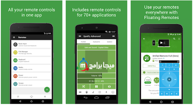 تطبيق  Unified Remote