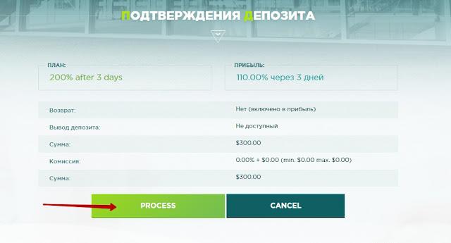Подтверждение создания депозита в хайп проекте Bitfin7.com