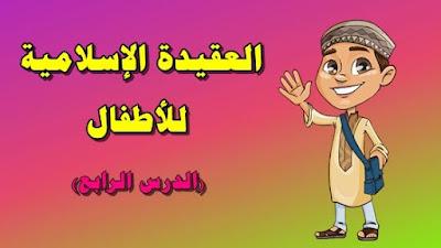 العقيدة الإسلامية للأطفال