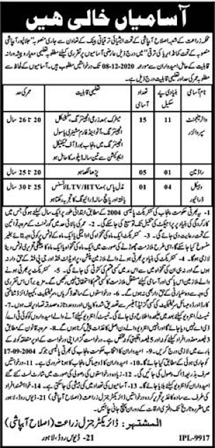 agriculture-department-lahore-jobs-2020-latest-advertisement