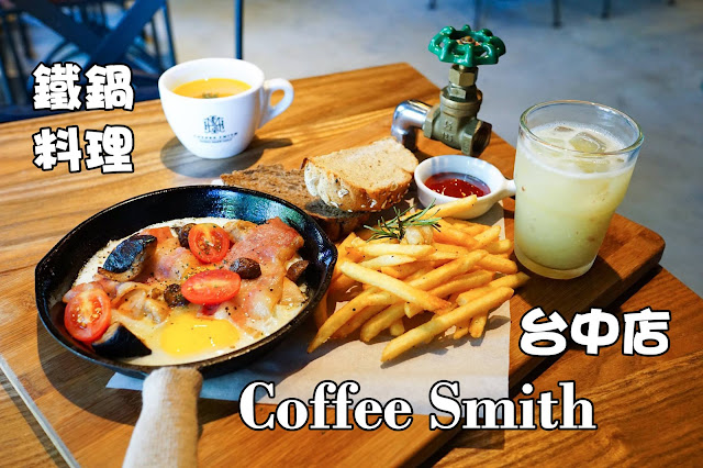 13730844 1037945729592005 7520751169472412905 o 03 - 西式料理|Coffee Smith 台中店