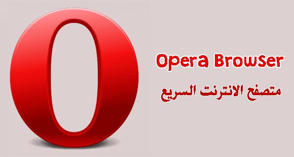 متصفح الانترنت السريع اوبرا  Opera Browser 600 عربى