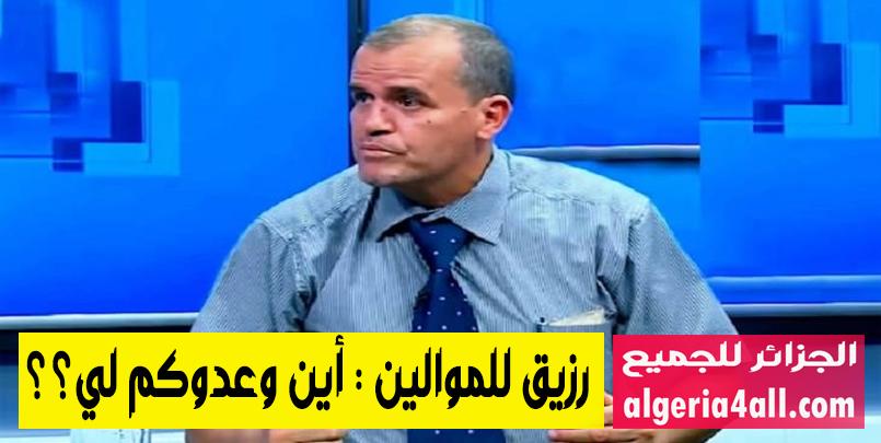 وزير التجارة كمال رزيق للموالين